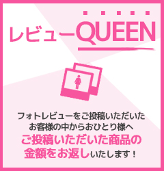 review queen event